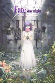Fate/stay night: Heaven's Feel Ⅰ. presage flower