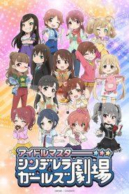The IDOLM@STER Cinderella Girls Gekijou