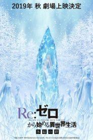 Re: Zero Kara Hajimeru Isekai Seikatsu : Frozen Bonds