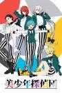 Bishounen Tanteidan – Pretty Boy Detective Club