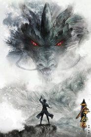 Yi Nian Yong Heng: Saison 1